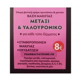 FITO+ 24ωρη Φυτική Κρέμα Προσώπου & Ματιών Βάση Μακιγιάζ με Μετάξι & Υαλουρονικό για Κάθε Τύπο Δέρματος 50ml