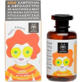 APIVITA Kids Σαμπουάν & Αφρόλουτρο με Μανταρίνι & Μέλι 250ml
