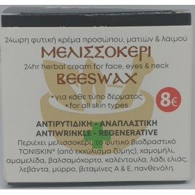 FITO+ 24ωρη Κρέμα Προσώπου , Ματιών & Λαιμού με Μελισσοκέρι για Κάθε Τύπο Δέρματος 50ml