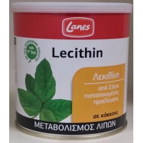 LANES Λεκιθίνη Lecithin κόκκοι 250gr
