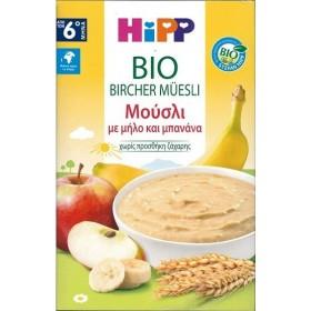 HIPP Παιδικά Μούσλι με Μήλο και Μπανάνα Χωρίς Προσθήκη Ζάχαρης 6m+ 250g