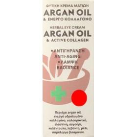 FITO+ Φυτική Αντιγηραντική Κρέμα Ματιών με Argan Oil & Ενεργό Κολλαγόνο 20ml