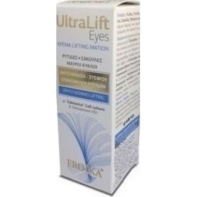 Froika Ultra Lift Eyes Cream Κρέμα Lifting Ματιών 15ml